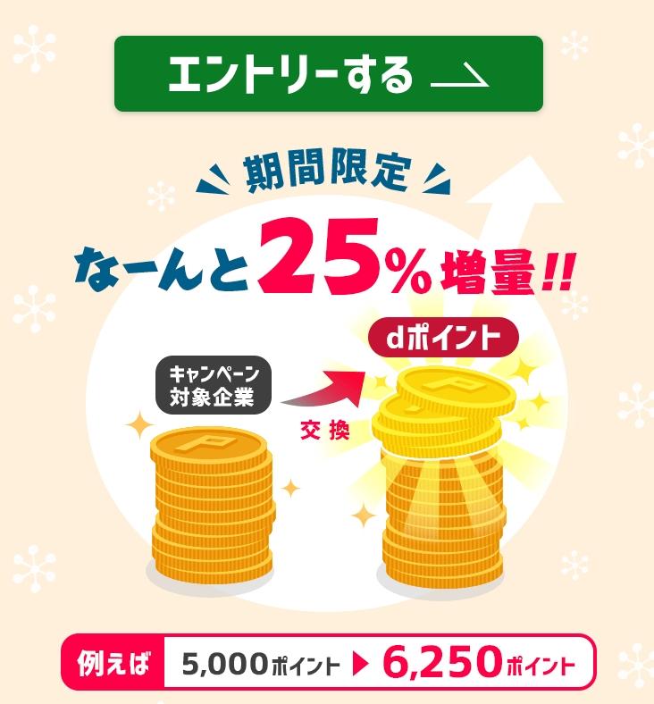 【超注目】2018年dポイント25%増量キャンペーン!ポイント交換で超お得になるぞ!