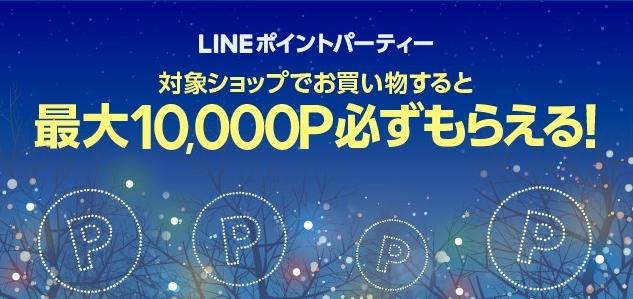 2日間限定!LINEショッピングの金額に応じて最大10,000ポイントがもらえる!おすすめはふるさと納税!