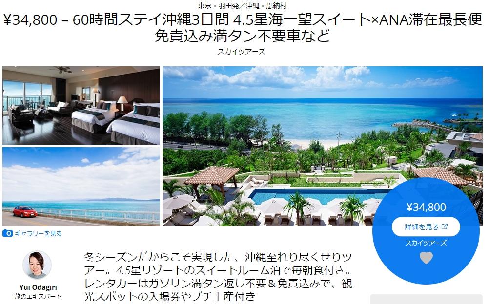 1年に1回沖縄に行く私が語る!沖縄に飛行機(往復)の格安チケットを買う方法!