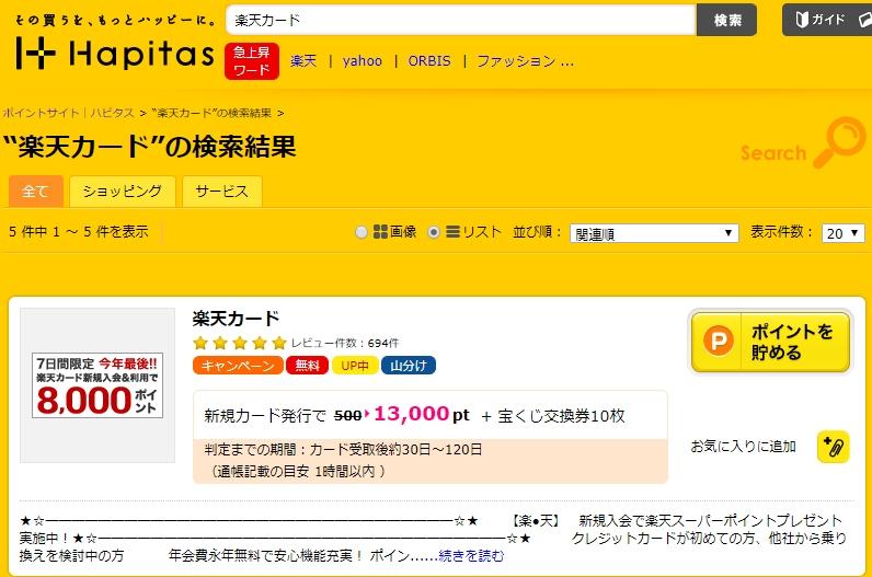 ANAマイルを貯めるポイントサイトでおすすめの「ハピタス」のお友達紹介が300人突破しました!