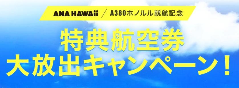 期間限定キャンペーンでANAマイルでハワイ(ホノルル)のエコノミーとプレミアムエコノミーが取り放題だぞ!急げ!