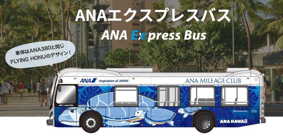 ハワイでANAの電気トロリーバスが2019年に誕生!A380と同じデザインです!