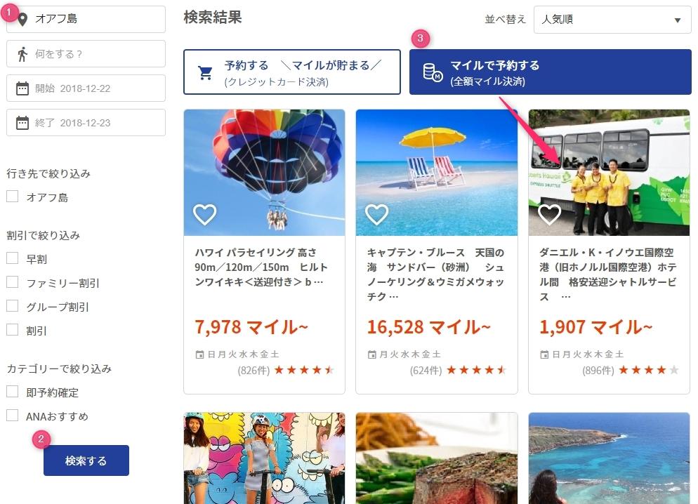 【オプショナルツアー】ANAマイルを使ってハワイ(ホノルル)のホテルから空港までの送迎を予約する方法!
