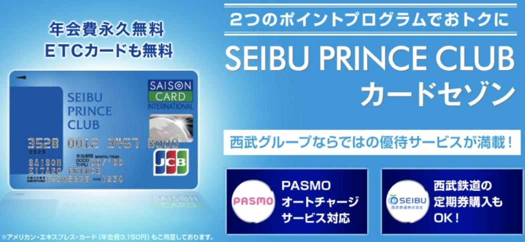 年会費無料のSEIBU PRINCE CLUBカードの特典が凄すぎる!ポイントサイトから申請がおすすめな理由を書いてみた!