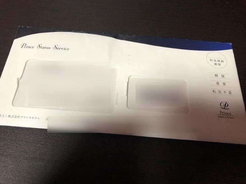 【開封の儀】プリンスステータスが「プラチナ」に!SEIBU PRINCE CLUBからカードが届いたよ!