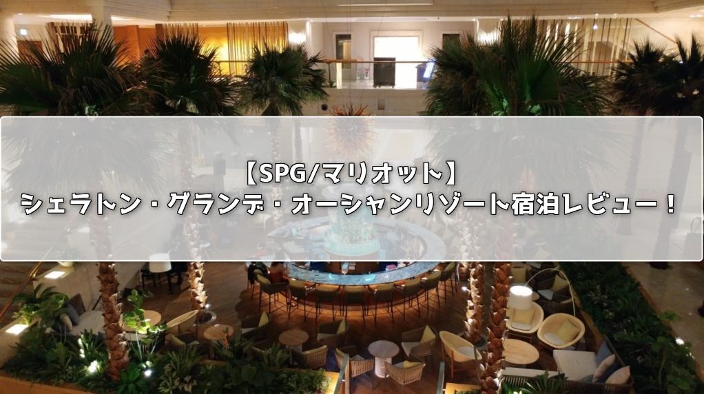【SPG・マリオット】シェラトン・グランデ・オーシャンリゾート宿泊レビュー!