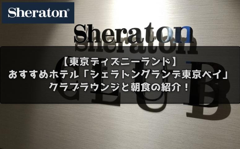 【東京ディズニーランド】おすすめホテル「シェラトングランデ東京ベイ」のクラブラウンジと朝食の紹介!