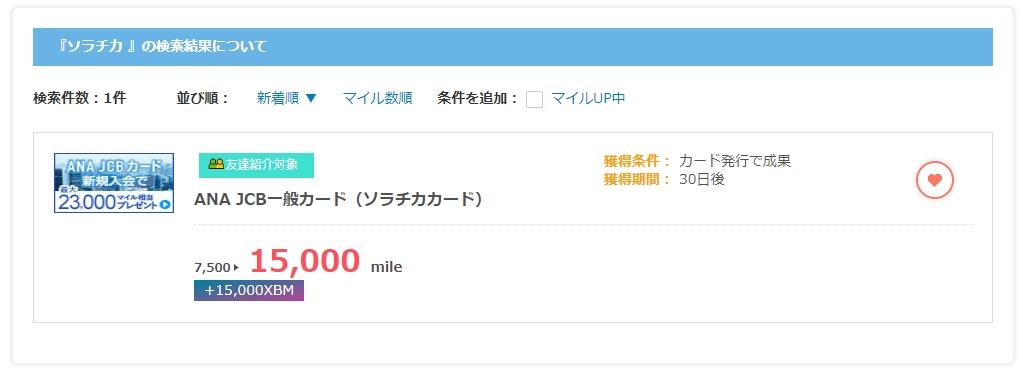 ANAマイルが貯まるJCBソラチカカード(To Me CARD)の入会キャンペーン以上にお得に申請する方法!