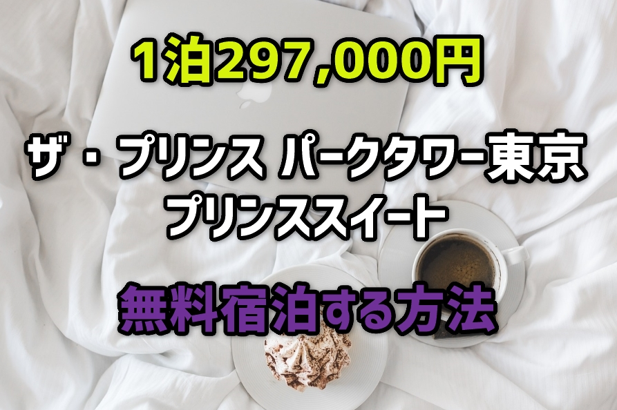 【1泊297,000円】ザ・プリンス パークタワー東京のスイートルームを無料で宿泊する方法!