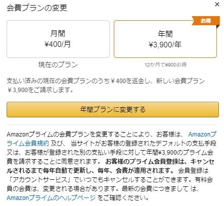 旅行好きにおすすめの「Amazonプライム会員」を月間プランから年間プランに変更!料金・特典はどうなるの?