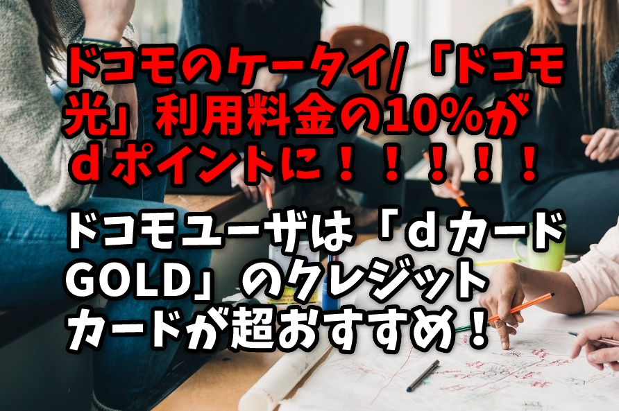 ポイントサイトを経由して「dカード GOLD」を作ろう!利用料金10%分dポイントが貯まる!