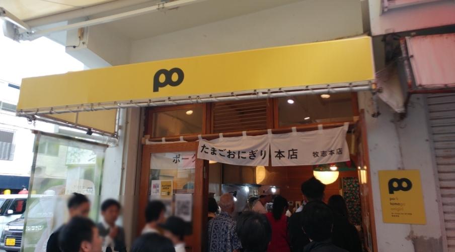 スカイマーク(SKYMARK)を予約して羽田から沖縄へ!2泊3日の旅行をまとめてみた!