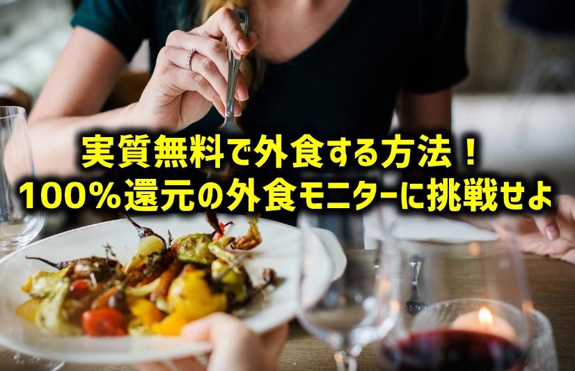 外食モニターでポイント(ANAマイル)を貯めよう!100%還元で実質無料!