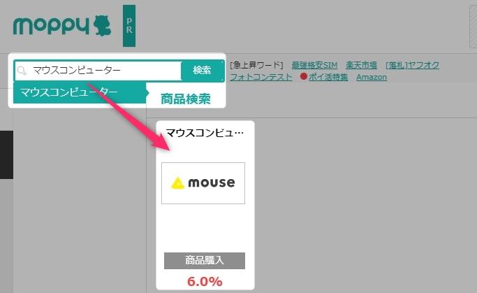 通販でおすすめの格安BTOデスクトップパソコンを「マウスコンピューター」で購入!