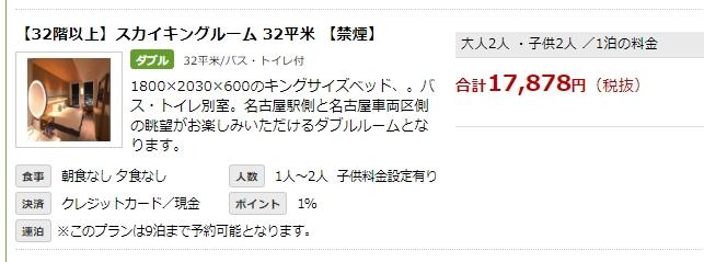 名古屋でおすすめのホテル「名古屋プリンスホテル」レビュー!プリンスポイントで無料宿泊してきました!
