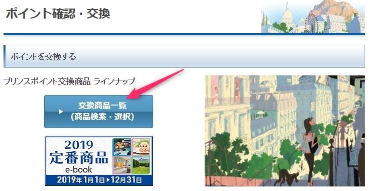 【滋賀県・大津】プリンスポイントで「びわ湖プリンスホテル」の無料宿泊券を発行してみた!