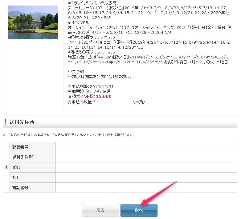 【1泊133,000円】グランドプリンスホテル京都「デラックススイート」を無料で宿泊する方法!