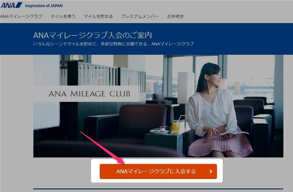 【図解】ANAマイルを貯めるならまずはANAマイレージクラブ会員に入会しよう!