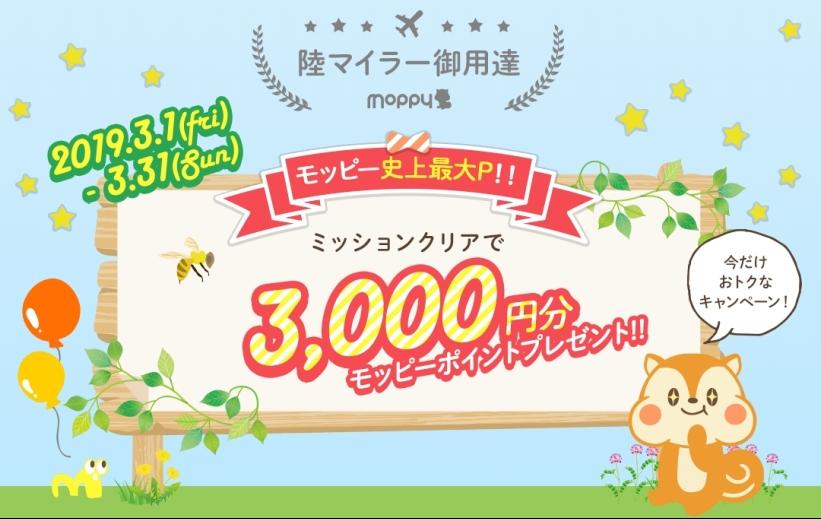 【史上最高】モッピーで新規登録で最大3,000ポイントがもらえる!マイルを貯めて旅行に出かけよう!